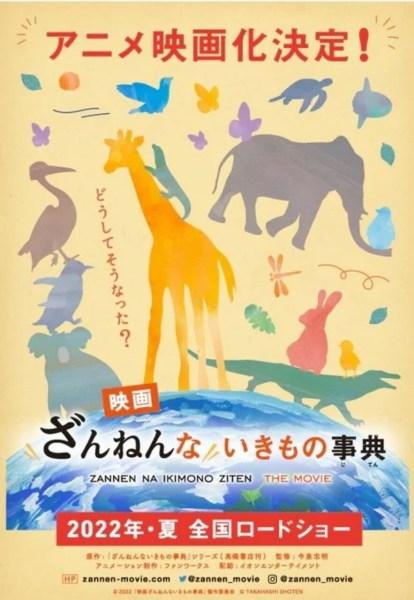 Anime Zannen na Ikimono no Jiten Mendapatkan Film pada Musim Panas 2022 1