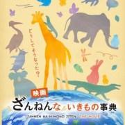Anime Zannen na Ikimono no Jiten Mendapatkan Film pada Musim Panas 2022 15
