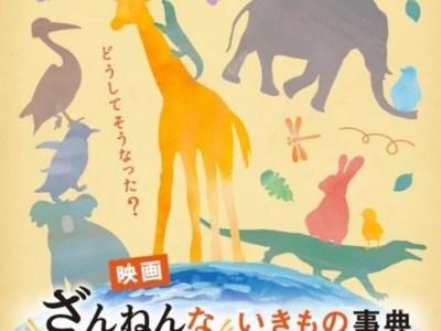 Anime Zannen na Ikimono no Jiten Mendapatkan Film pada Musim Panas 2022 33
