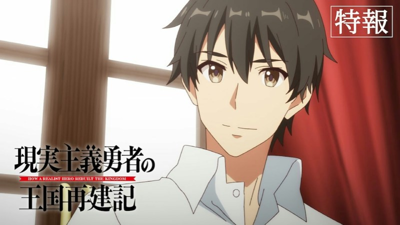 Anime How a Realist Hero Rebuilt the Kingdom Mengungkapkan Teaser Baru dan 6 Anggota Seiyuu Baru 1