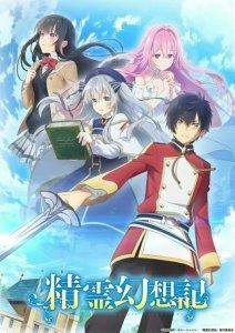 Anime TV Seirei Gensouki - Spirit Chronicles Mengungkapkan Game, Video Promosi Lengkap Pertama, Lagu Tema, dan Lain-Lain 3