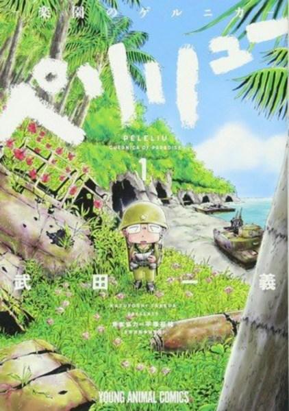 Manga Peleliu: Guernica of Paradise Karya Kazuyuki Takeda Mandapatkan Manga Spinoff dan Anime 1