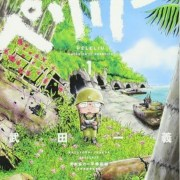 Manga Peleliu: Guernica of Paradise Karya Kazuyuki Takeda Mandapatkan Manga Spinoff dan Anime 7