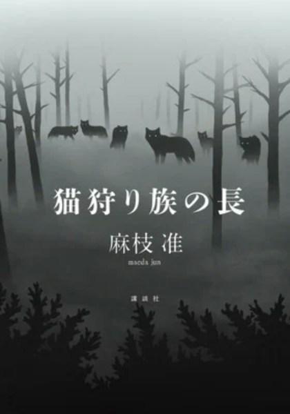 Jun Maeda dari Key Mengungkapkan Cerita Novel Nekogari Zoku no Osa dan Tanggal Rilisnya 1