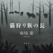 Jun Maeda dari Key Mengungkapkan Cerita Novel Nekogari Zoku no Osa dan Tanggal Rilisnya 5