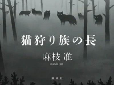 Jun Maeda dari Key Mengungkapkan Cerita Novel Nekogari Zoku no Osa dan Tanggal Rilisnya 52