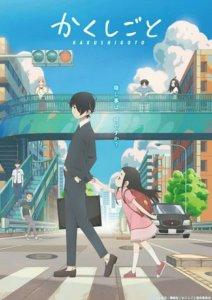 Film Anime Kompilasi Kakushigoto Mengungkapkan Visual dan Video Teaser serta Tanggal Pembukaannya 2