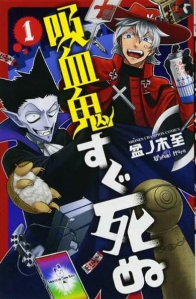 Manga The Vampire Dies in No Time Hiatus Satu Bulan 1