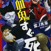 Manga The Vampire Dies in No Time Hiatus Satu Bulan 4