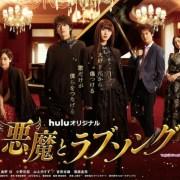 Video Promosi Live-Action 'A Devil and Her Love Song' Mengungkapkan Pemeran Lainnya dan Tanggal Debut 2