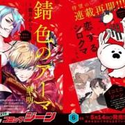 Kairi Shimotsuki Meluncurkan Manga Baru dalam Waralaba Rusted Armors 21