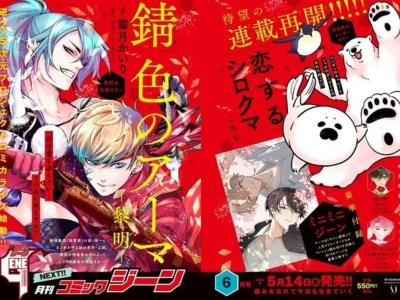 Kairi Shimotsuki Meluncurkan Manga Baru dalam Waralaba Rusted Armors 35