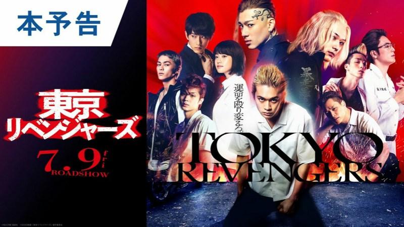Trailer Film Live-Action Tokyo Revengers Mengungkapkan Lagu Tema Filmnya 1