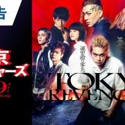 Trailer Film Live-Action Tokyo Revengers Mengungkapkan Lagu Tema Filmnya 11