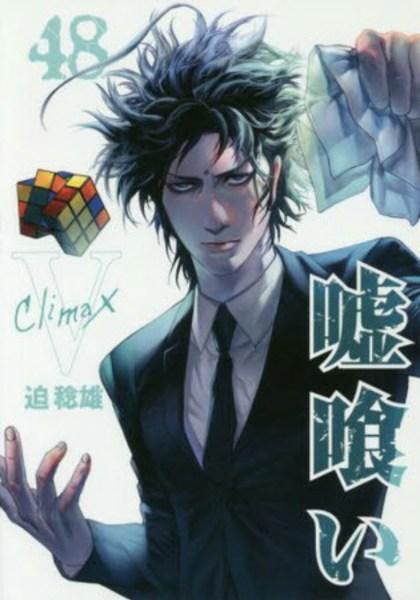 Manga Usogui Mendapatkan Spinoff dan Manga Batuque Akan Diserialisasikan secara Tak Teratur 1