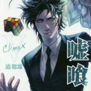Manga Usogui Mendapatkan Spinoff dan Manga Batuque Akan Diserialisasikan secara Tak Teratur 14