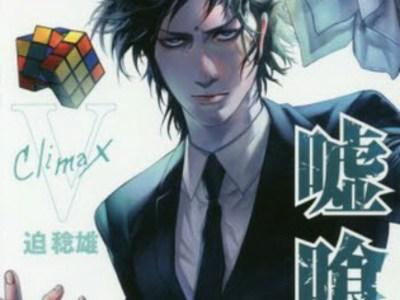 Manga Usogui Mendapatkan Spinoff dan Manga Batuque Akan Diserialisasikan secara Tak Teratur 2