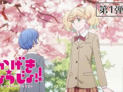 Video Promosi Lengkap Pertama Anime TV Kageki Shoujo!! The Curtain Rises Mengungkapkan Seiyuu, Penyanyi Lagu Pembuka, dan Kapan Debut Animenya 48