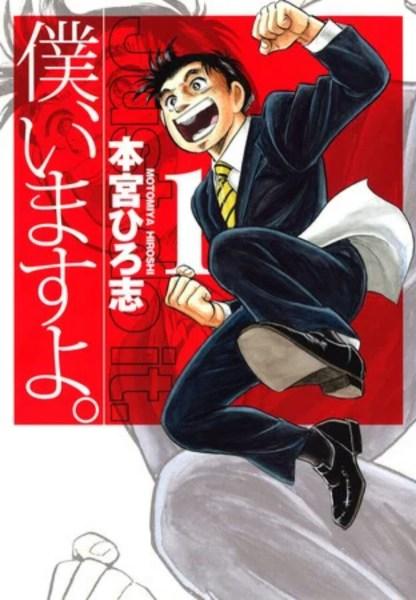 Bagian Pertama Manga 'Boku, Imasu yo' Karya Hiroshi Motomiya Berakhir 1