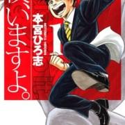 Bagian Pertama Manga 'Boku, Imasu yo' Karya Hiroshi Motomiya Berakhir 49