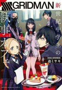 Manga Spinoff Butler Cafe dan Sengoku Period dari Anime SSSS.Gridman Berakhir 2