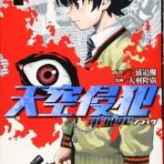 Manga High-Rise Invasion Arrive Berakhir 23