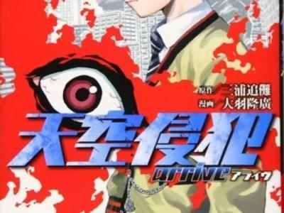 Manga High-Rise Invasion Arrive Berakhir 1