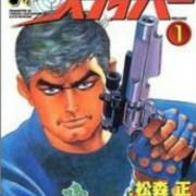 Manga Yukemuri Sniper Reiwaban Akan Diluncurkan pada Tanggal 6 Mei 12