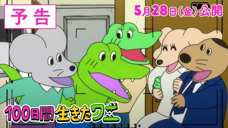 Trailer Film Anime 100 Nichikan Ikita Wani Memberikan Teaser tentang Hari Terakhir si Buaya 1