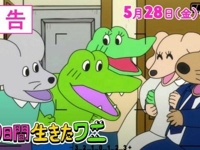 Trailer Film Anime 100 Nichikan Ikita Wani Memberikan Teaser tentang Hari Terakhir si Buaya 45