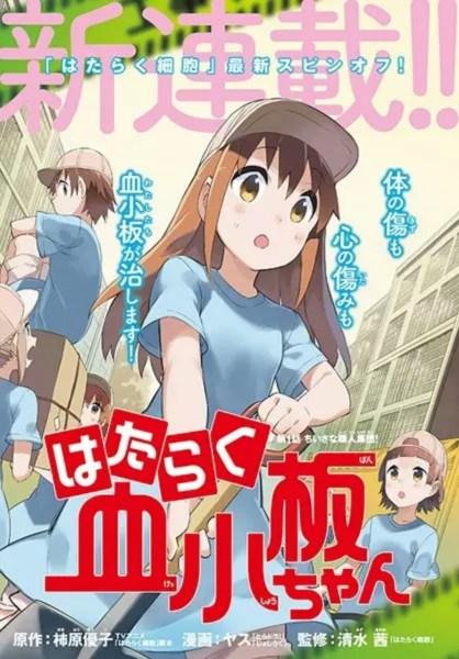 Manga Cells at Work: Platelets! Akan Berakhir pada Bulan April 1