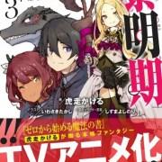 "Novel Ringan ""Mahoutsukai Reimeiki"" Resmi Mendapatkan Adaptasi Anime TV 13"