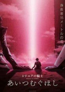 Film Anime Knights of Sidonia Memperlihatkan 4 Menit Pertamanya 6