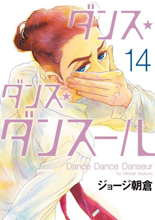 Manga Dance Dance Danseur Resmi Mendapatkan Adaptasi Anime TV 2