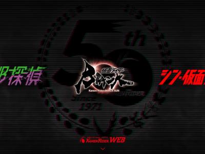 TOEI Umumkan Tiga Proyek Baru Dalam Rangka Ulang Tahun ke-50 Waralaba Kamen Rider 62