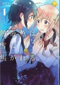 Makoto Hagino, Penulis Manga Tropical Fish Yearns For Snow, Mempersiapkan Proyek Baru 2