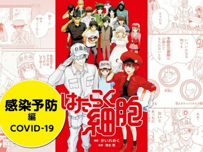 Kementerian Kesehatan Jepang Mengepos Chapter COVID-19 dan Chapter Vaksin Baru dari Manga Cells at Work! secara Gratis dan Global 25