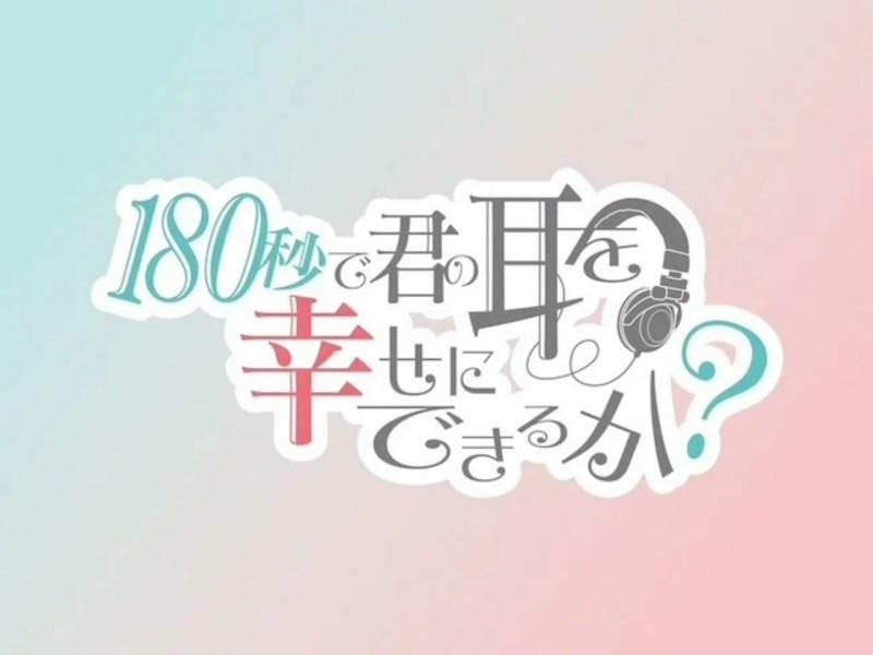 Anime Pendek Bertema ASMR Berjudul 180-Byō de Kimi no Mimi o Shiawase ni Dekiru ka? Akan Tayang Perdana pada Bulan Oktober 1