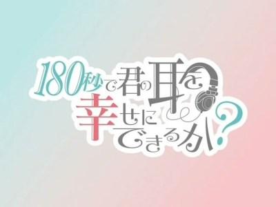 Anime Pendek Bertema ASMR Berjudul 180-Byō de Kimi no Mimi o Shiawase ni Dekiru ka? Akan Tayang Perdana pada Bulan Oktober 9