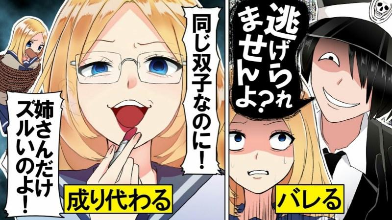 Anime Net Legenda Urban Horor Ningen Kaishūsha Baru Saja Tayang Perdana di YouTube 1