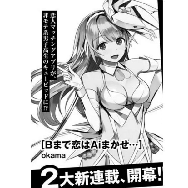 Okama, Artis Manga Our Last Crusade, Akan Meluncurkan Manga Baru pada Bulan Mei 1