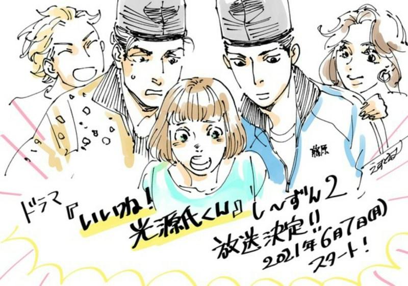 Seri Live-Action Ii ne Hikaru Genji-kun Mendapatkan Sekuel 1