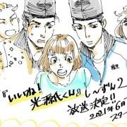 Seri Live-Action Ii ne Hikaru Genji-kun Mendapatkan Sekuel 8