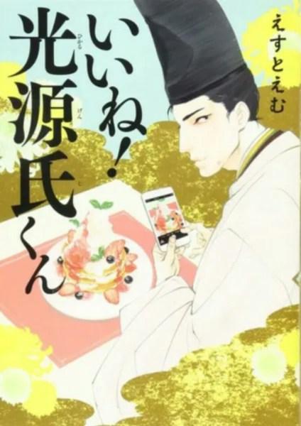 Manga Ii ne! Hikaru Genji-kun Karya est em Akan Berakhir 1