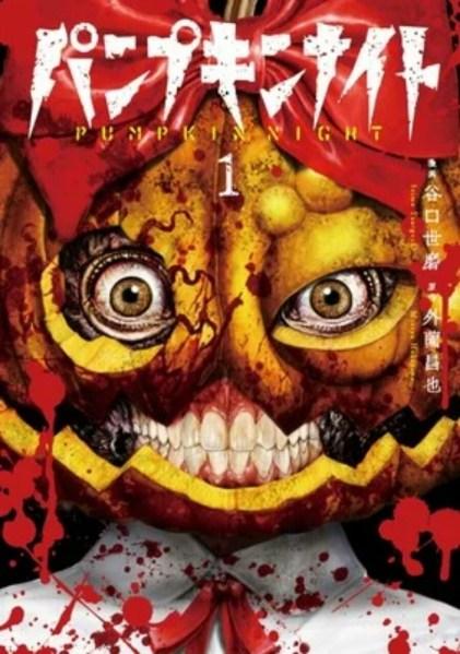 Manga Pumpkin Night Hiatus hingga Bulan Juli 1