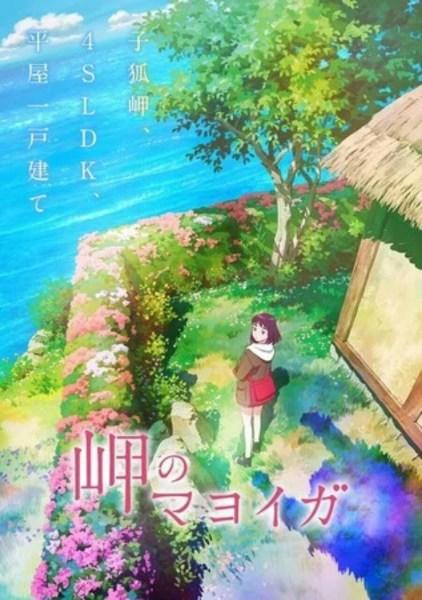 Film Anime Misaki no Mayoiga Garapan David Production Mengungkapkan Pemeran, Staf Lainnya, Trailer, dan Tanggal Tayang Perdana 1