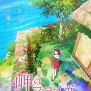 Film Anime Misaki no Mayoiga Garapan David Production Mengungkapkan Pemeran, Staf Lainnya, Trailer, dan Tanggal Tayang Perdana 19