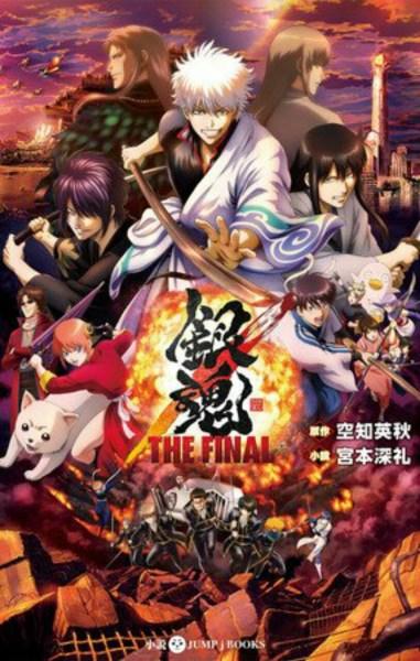CBI Pictures Akan Membuka Film Anime Gintama The Final di Indonesia pada Tanggal 12 Mei 1