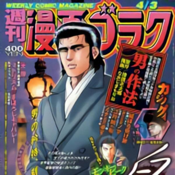 Manga Otoko no Sahō Karya Morio Nakajima Segera Berakhir 1