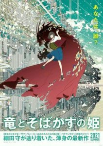 Film Belle Garapan Mamoru Hosoda Tambahkan 4 Anggota Seiyuu 6